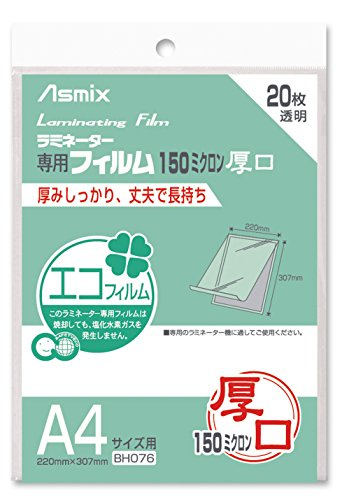 アスカ(Asmix) ラミネートフィルム 厚口 150μ A4サイズ 20枚入 BH076(10セット)