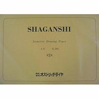 オストリッチ シャガン紙1ミリ厚 シャ311アイA3(10セット)