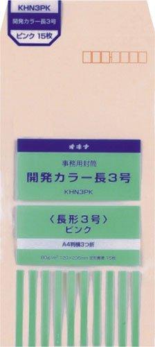 【・単価178円・290セット】オキナ 開発カラー封筒長3号 ピンク KHN3 PK(290セット):オフィスジャパン