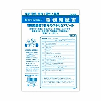 <title>Eddy duties record of qualifications and まとめ買い特価 experience re--154 送料無料 単価72円 210セット うずまき 職務経歴書 リ-154</title>