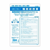 <title>Five pieces of eddy duties record qualifications and experience A4 re--155 containing 送料無料 単価72円 210セット うずまき 職務経歴書 5枚入 リ-155 新色追加して再販</title>