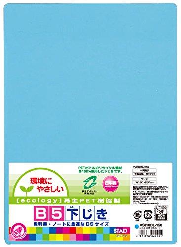 Kutsuwa STAD desk pad B5 size VS010BL blue 送料無料 新作通販 クツワ 単価105円 B5サイズ 下敷 VS010BL 驚きの価格が実現 ブルー 480セット STAD
