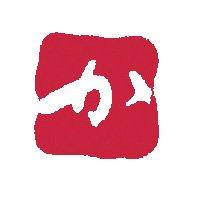 Common Japanese 高い素材 バースデー 記念日 ギフト 贈物 お勧め 通販 bamboo penetration alphabet mark or KO902-6 KO902-6 240セット か 送料無料 呉竹 浸透いろは印 単価210円