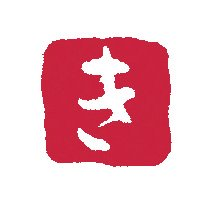 期間限定で特別価格 A common Japanese bamboo 1年保証 penetration alphabet mark comes; KO902-7 送料無料 浸透いろは印 単価210円 KO902-7 き 呉竹 240セット