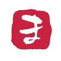Common Japanese bamboo penetration alphabet mark ま 送料無料 呉竹 240セット 浸透いろは印 希望者のみラッピング無料 KO902-31 祝開店大放出セール開催中 KO902-31 単価210円