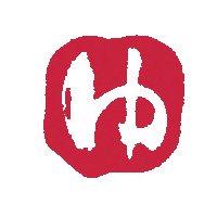 Common 特売 Japanese 完売 bamboo penetration alphabet mark ゆ KO902-37 単価210円 KO902-37 浸透いろは印 240セット 呉竹 送料無料