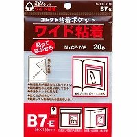 Collect adhesion pocket wide B7E CF-708 粘着ポケットワイドB7E コレクト 240セット CF-708 単価210円 特価 送料無料 倉