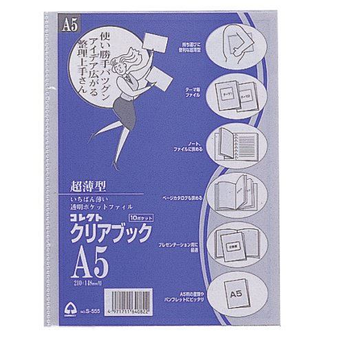 A5 【送料無料・単価343円・50セット】コレクト クリアブック(薄型) S-555(50セット)
