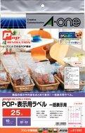 エーワン POP 表示用ラベル 一括表示用 25面 20セット 送料無料 物品 [宅送] 単価530円×20セット 51592 10枚