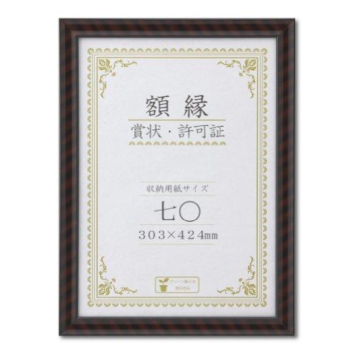 大仙 額縁 賞状額 金ラック 七○ J750C3700 木製 ガラス入 箱入(10セット)