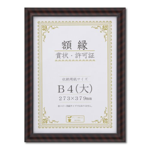大仙 額縁 賞状額 金ラック-R B4(大) J335B2900 PET 樹脂製 箱入(10セット)