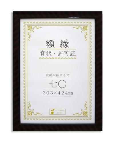 大仙 額縁 賞状額 金ラック-R 七○ J335B3700 PET 樹脂製 箱入(10セット)
