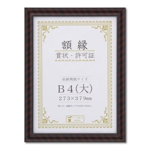 大仙 額縁 賞状額 金ラック B4(大) J750C2900 木製 ガラス入 箱入(10セット)