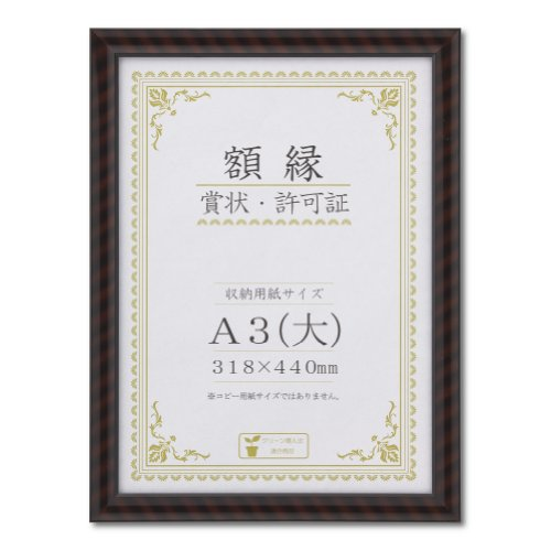 大仙 額縁 賞状額 金ラック A3(大) J750C3400 木製 ガラス入 箱入(10セット)