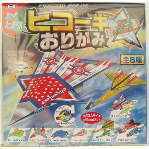 Toyo origami paper airplane 005101 240セット 4902031299384 ヒコーキおりがみ 期間限定お試し価格 即納 単価210円 送料無料