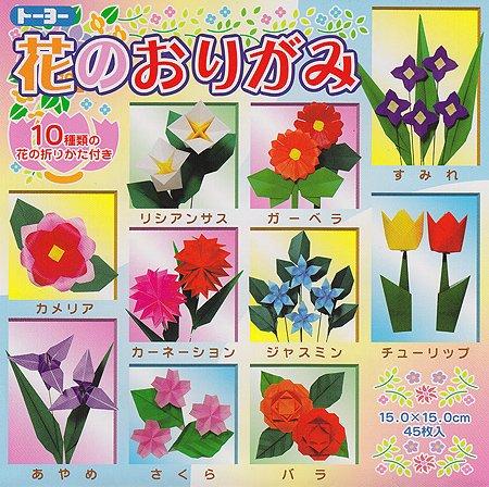 Origami 005012 of the Toyo flower 送料無料 単価140円 定番の人気シリーズPOINT 新作 ポイント 入荷 トーヨー 360セット 花のおりがみ