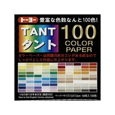 Toyo origami tanto 100 color paper 007203 送料無料 タント紙 2020A/W新作送料無料 タント100カラー 100色 100枚 単価140円 7.5cm おすすめ特集 360セット
