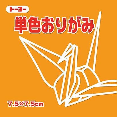 Toyo single color origami 最安値挑戦 7.5cm yellow bitter orange 単価84円 単色おりがみ 半額 7.5cm 600セット トーヨー 送料無料 黄橙
