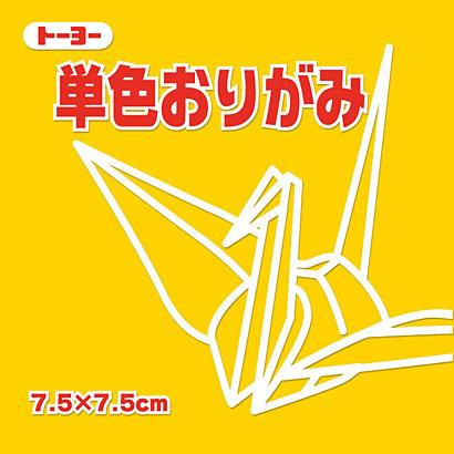 使い勝手の良い Toyo single color origami 7.5CM107 068107 Japan トーヨー 068107ヤマブキ globeflower 単価84円 送料無料 現品 単色折紙7.5CM107 600セット