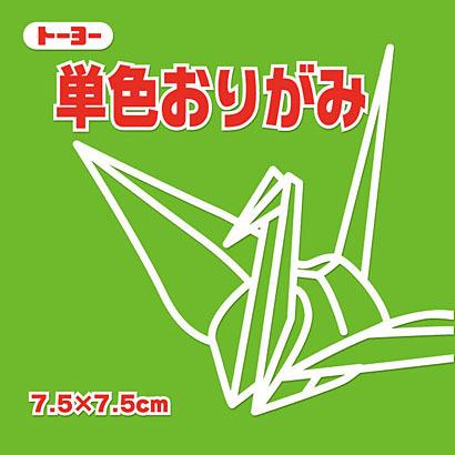 Toyo single color origami 7.5 高額売筋 yellowish 新作入荷 green 送料無料 600セット 黄緑 7.5 単価84円 トーヨー 単色おりがみ