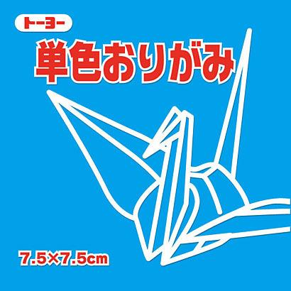 Toyo single color origami 7.5cm the sky 068137 正規品送料無料 600セット 7.5 トーヨー 単色折紙 cm 送料無料 単価84円 そら 新品