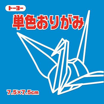 Toyo single color origami 7.5cm あお トーヨー 新作 単価84円 7.5cm 評価 送料無料 単色おりがみ 600セット
