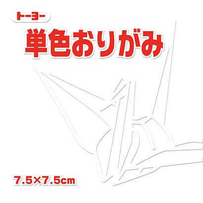Toyo single color origami 7.5cm margin 5☆好評 送料無料 7.5cm ギフ_包装 単価84円 600セット しろ 単色おりがみ トーヨー