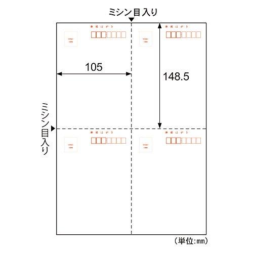 ヒサゴ はがき A4 4面 郵便番号枠付入数200 GB1099N(5セット)