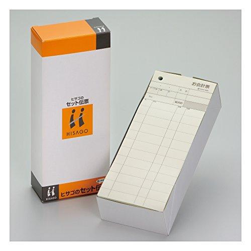 ヒサゴ お会計票2枚複写 ミシン12本入(300セット入) 3250(10セット)