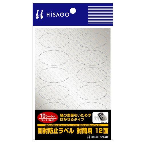 ヒサゴ 開封防止ラベル 楕円 封筒用 はがき12面 OP2412(10セット)