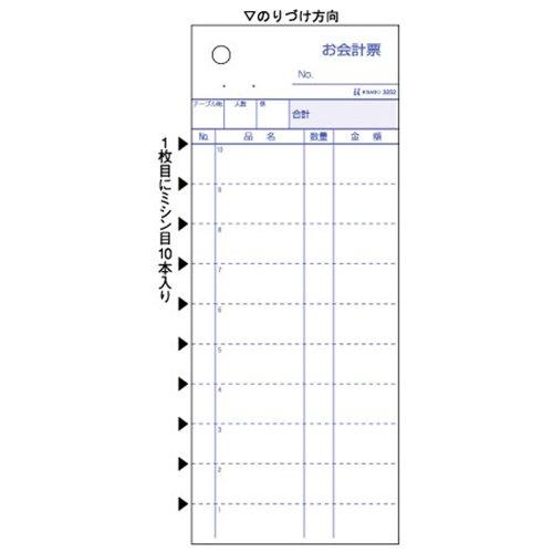ヒサゴ お会計票 ミシン10本入 2枚複写 300セット 3252(10セット)
