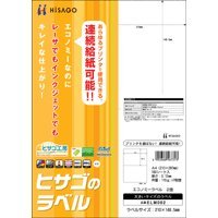 【送料無料・単価1851円・10セット】ヒサゴ エコノミーラベル 2面 (100入り) ELM002(10セット)