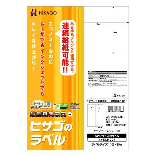 【送料無料・単価1851円・10セット】ヒサゴ エコノミーラベル 6面 (100入り) ELM004(10セット)