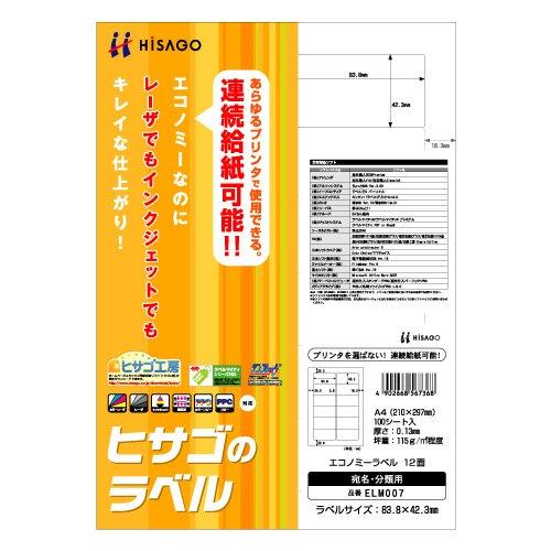 ヒサゴ エコノミーラベル 12面 (100入り) ELM007(10セット)