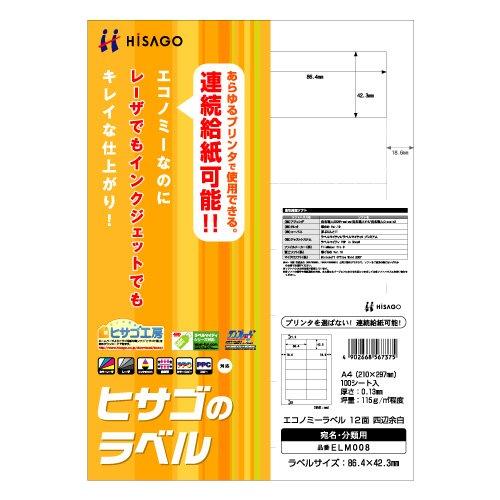 ヒサゴ エコノミーラベル 12面四辺余白 (100入り) ELM008(10セット)