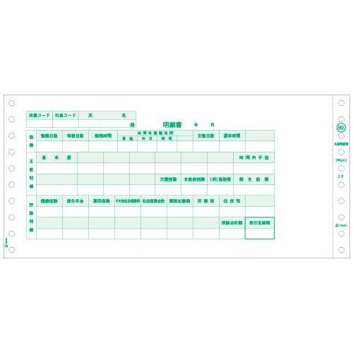 ヒサゴ GB965 支給明細書(250セット入り)(5セット)