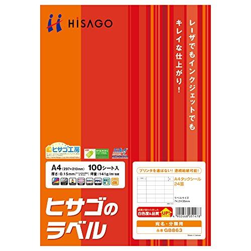 ヒサゴ A4タック24面 GB863(10セット)