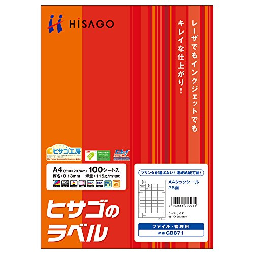 ヒサゴ A4タック36面 GB871(5セット)