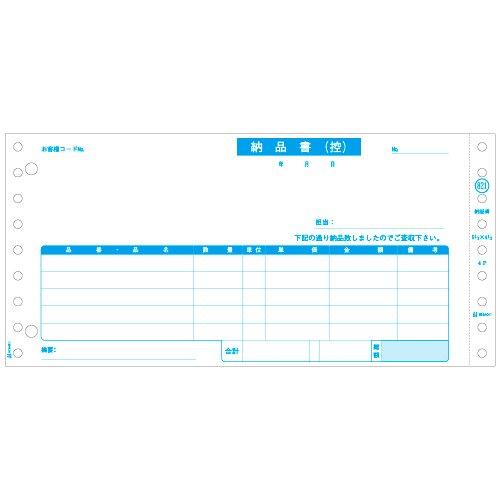 ヒサゴ GB821 納品書(200セット入り)