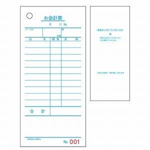 ヒサゴ お会計票No.入(2000枚入) 2007NE(5セット)