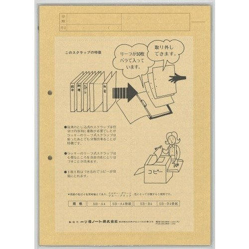 Lucky scrap books replace paper SB-A4 caegami 4977762050047 単位:P スクラップブック替紙 ラッキー 544円×30セット 卓越 一ッ橋ノート 30セット 超安い SB-A4カエガミ