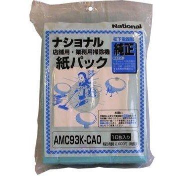 Panasonic 店舗 業務用掃除機 紙パック 10枚入(交換用) AMC93K-CA0(10セット)