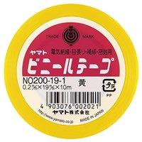 【送料無料・単価60円・260セット】ヤマトビニールテープ(巾19mm)【黄】 NO200-191(260セット)