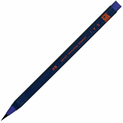 【送料無料・単価130円・120セット】あかしや 筆ペン 水彩毛筆「彩」 紺色 CA200-20(120セット)
