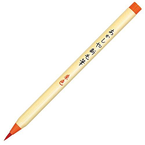 あかしや 筆ペン 新毛筆 朱色 SR-301(10セット)