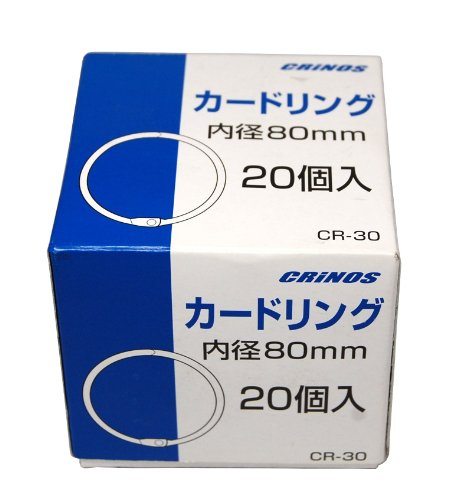 【1454円×10セット】クリノス カードリング 80mm 20個入 CR-30(10セット)