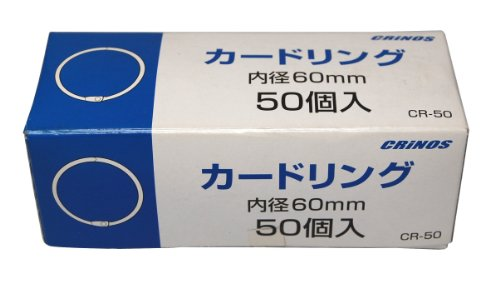 クリノス カードリング 60mm 箱入 CR-50(10セット)