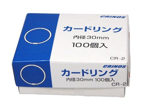 日本クリノス カードリング 100本入 No.2 内寸30mm CR-2(10セット)