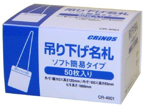 クリノス 吊下げイベント名札 R 50枚 CR-4001R(10セット)