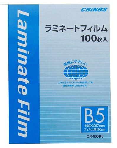 日本クリノスラミネートフィルム100μ B5 W192XH267(5セット)